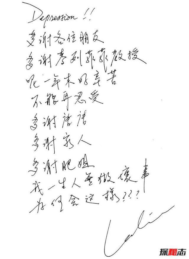 张国荣遗书照片