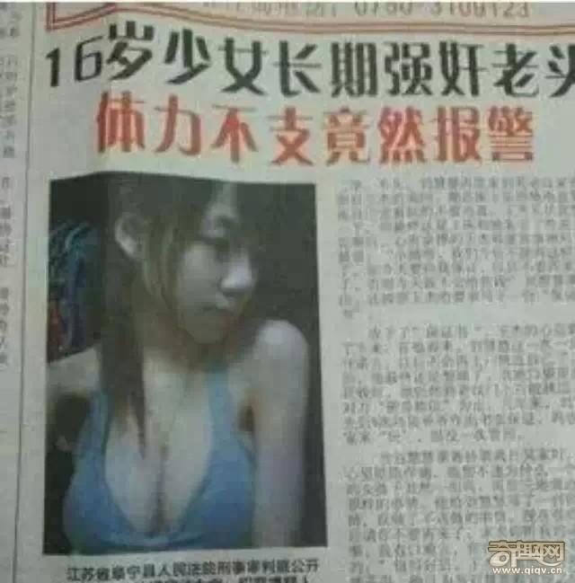 16岁少女长期强奸80岁老头,老头4年后体力不支投案