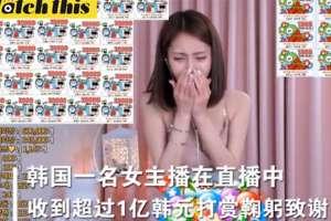 被打赏70万女主播是谁?不到一小时狂刷1亿韩元