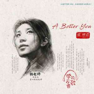 """张峡浩《A Better You》MV上线 打造""""成长治愈歌"""""""