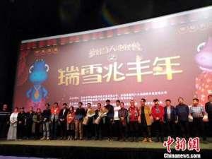吉林省首部冰雪文化题材动画电影在长春首映