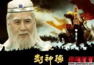 此人曾与蚩尤大战,死后成东海游魂,被姜子牙封为365路首神