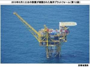 日本接连抗议中国!这次称中方东海油气平台装雷达
