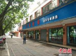 桂林天价鱼事件被罚50万