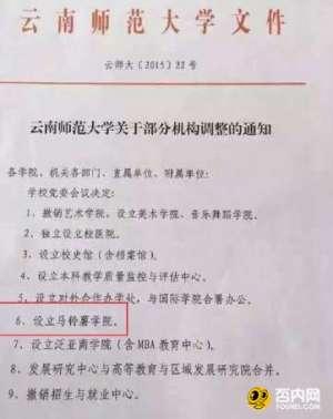 云南建马铃薯学院 网友:红薯芋头怎么想?